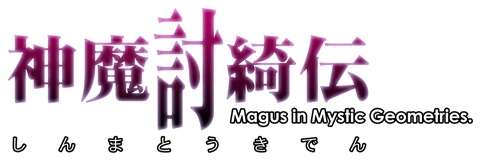 神魔討綺伝 ~ Magus in Mystic Geometries.