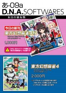 おしながき-201405-RTS11