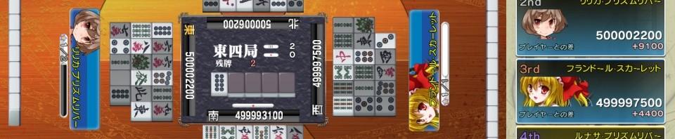 「東方幻想麻雀4」再版について